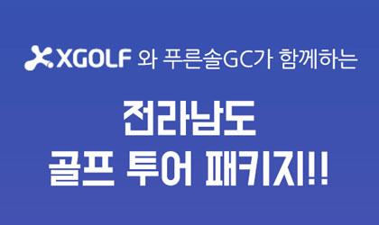 푸른솔장성+영광 골프 투어 패키지!!